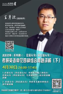 """王老师讲因果大庆_""""创课之星""""互动直播4月份计划-大庆师范学院 图书馆"""